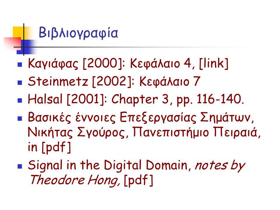 Βιβλιογραφία Καγιάφας [2000]: Κεφάλαιο 4, [link]